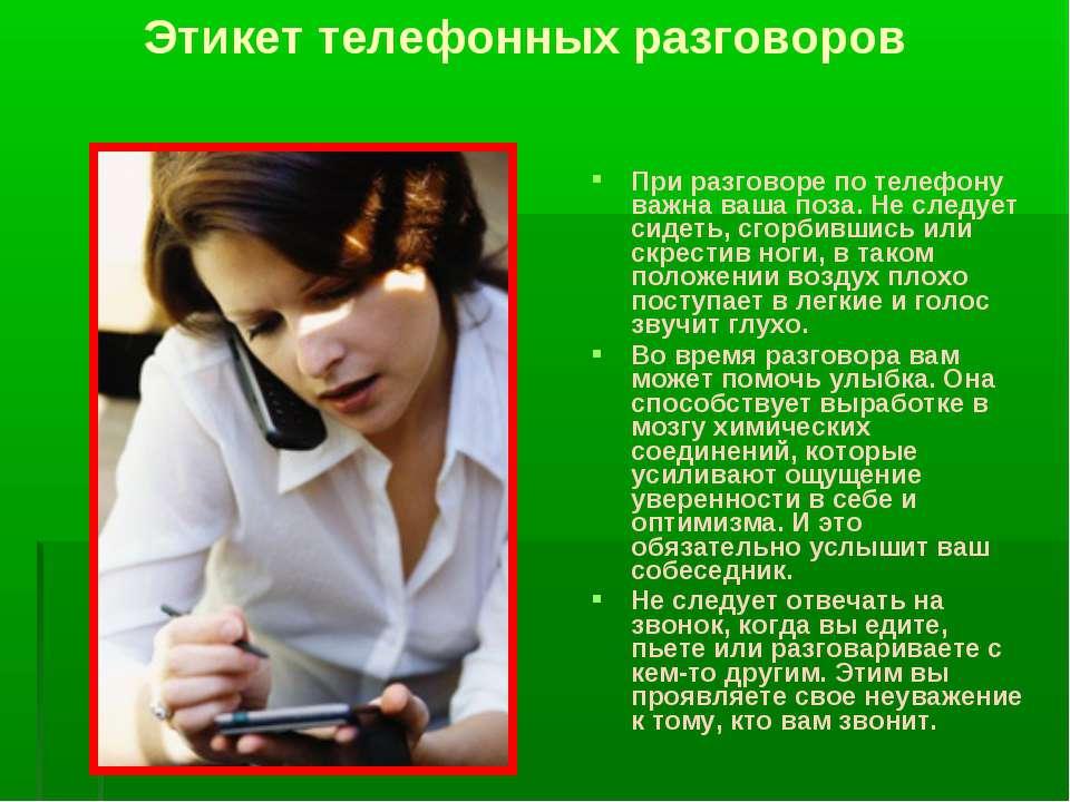 При разговоре по телефону важна ваша поза. Не следует сидеть, сгорбившись или...