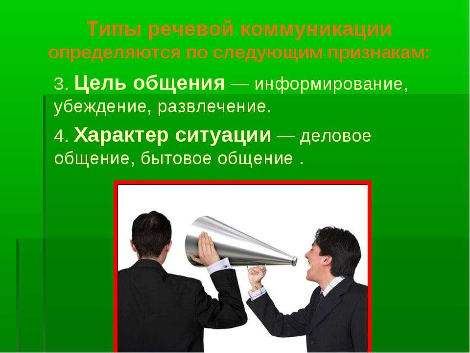 Типы речевой коммуникации определяются по следующим признакам: 3. Цель общени...