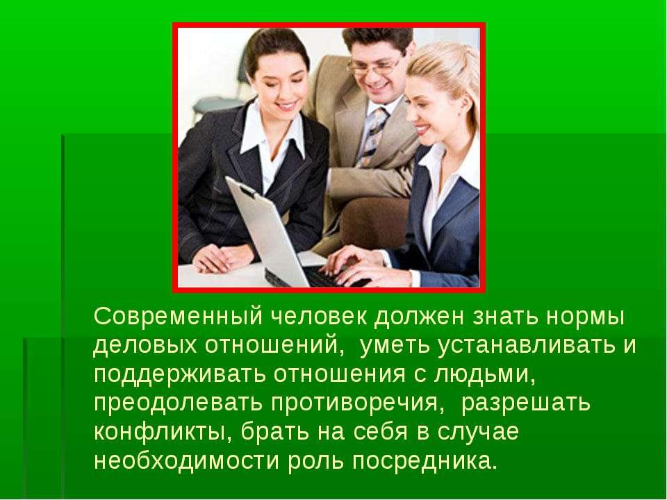 Современный человек должен знать нормы деловых отношений, уметь устанавливать...