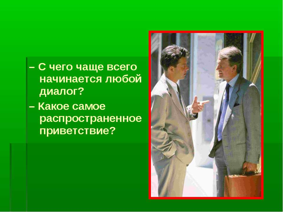 – С чего чаще всего начинается любой диалог? – Какое самое распространенное п...
