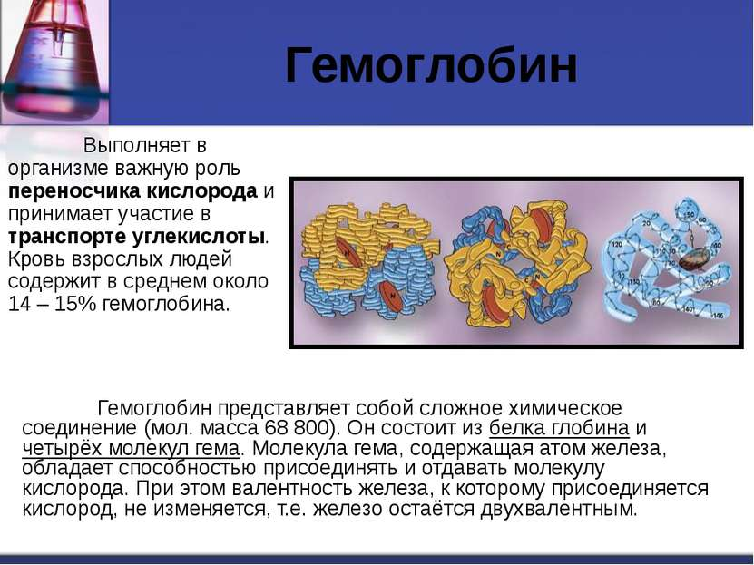 Карбоксигемоглобин Представляет собой соединение гемоглобина с угарным газом....