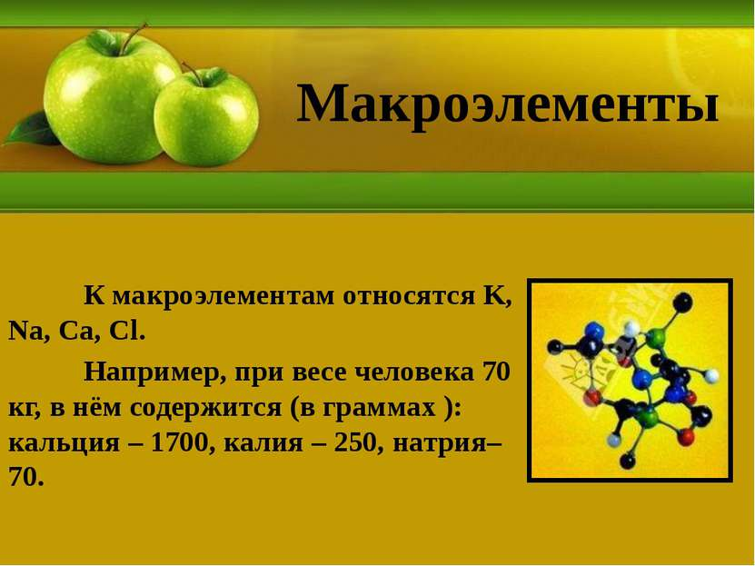 Натрий и калий Натрий и калий функционируют в паре. Скорость диффузии ионов N...