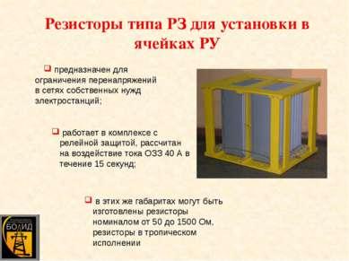 Резисторы типа РЗ для установки в ячейках РУ предназначен для ограничения пер...