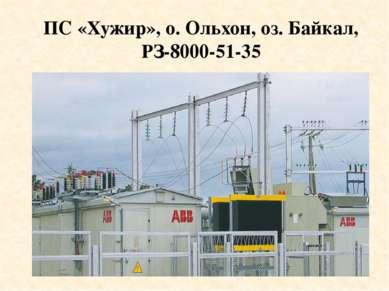 ПС «Хужир», о. Ольхон, оз. Байкал, РЗ-8000-51-35
