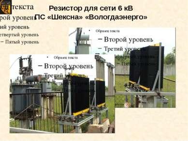 Резистор для сети 6 кВ ПС «Шексна» «Вологдаэнерго»