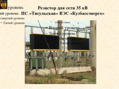 Резистор для сети 35 кВ ПС «Тисульская» ВЭС «Кузбассэнерго»