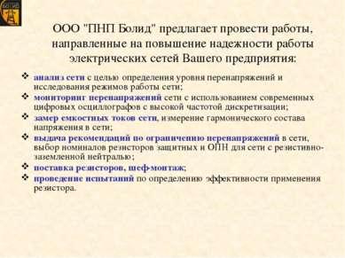 """ООО """"ПНП Болид"""" предлагает провести работы, направленные на повышение надежно..."""