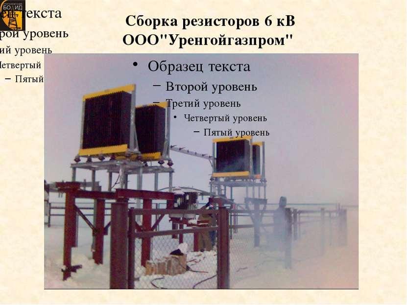 """Сборка резисторов 6 кВ ООО""""Уренгойгазпром"""""""