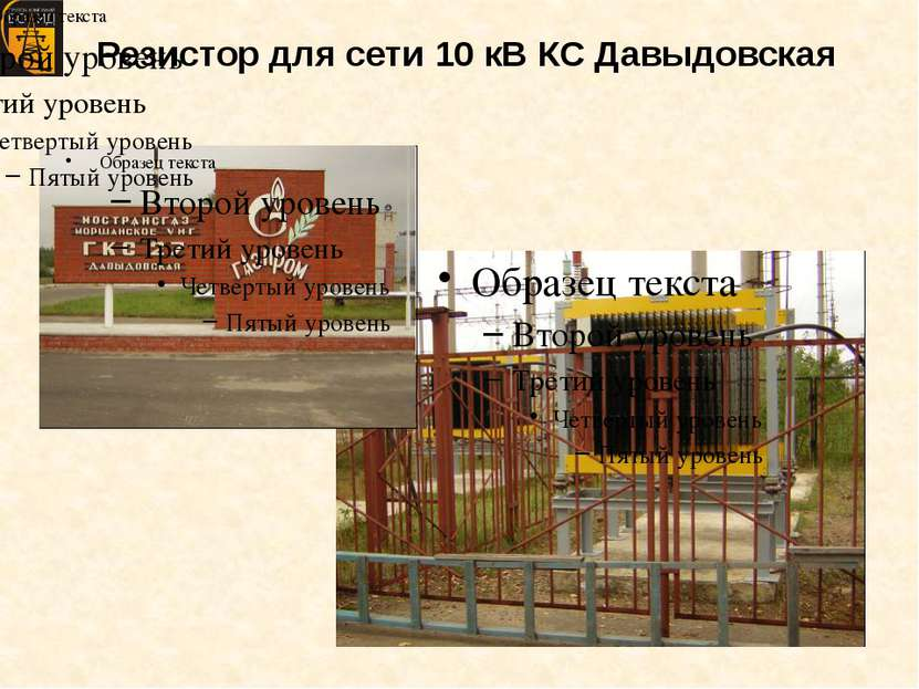 Резистор для сети 10 кВ КС Давыдовская