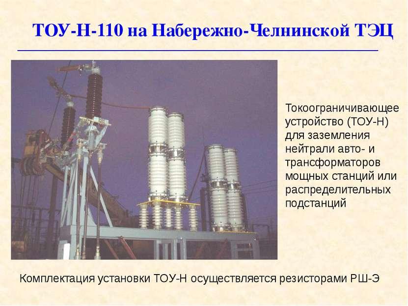 ТОУ-Н-110 на Набережно-Челнинской ТЭЦ Комплектация установки ТОУ-Н осуществля...