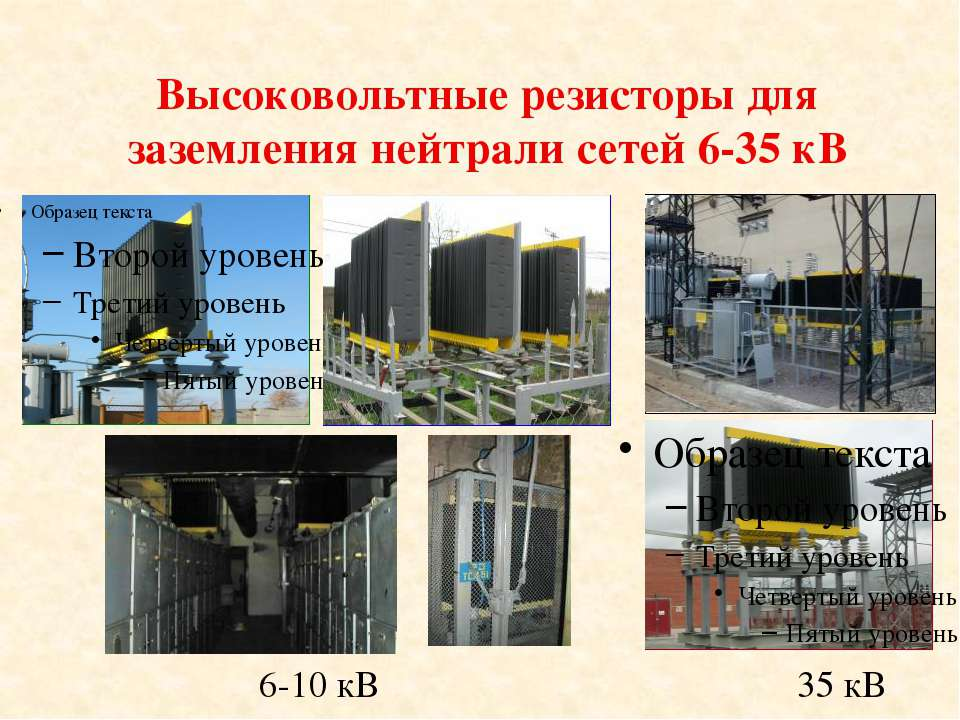 Высоковольтные резисторы для заземления нейтрали сетей 6-35 кВ 6-10 кВ 35 кВ