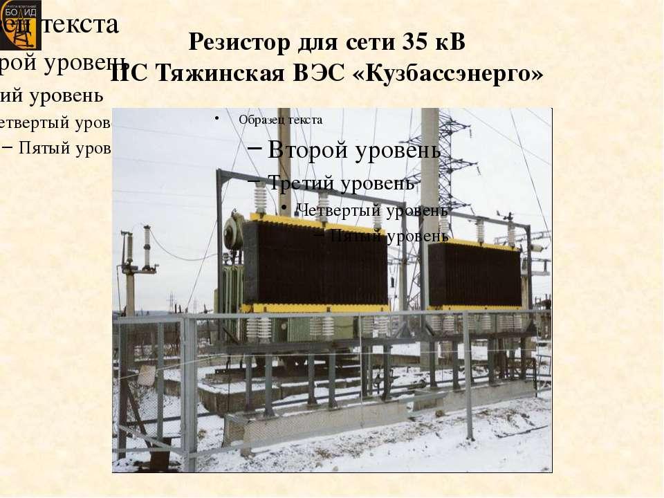 Резистор для сети 35 кВ ПС Тяжинская ВЭС «Кузбассэнерго»