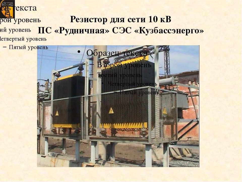 Резистор для сети 10 кВ ПС «Рудничная» СЭС «Кузбассэнерго»