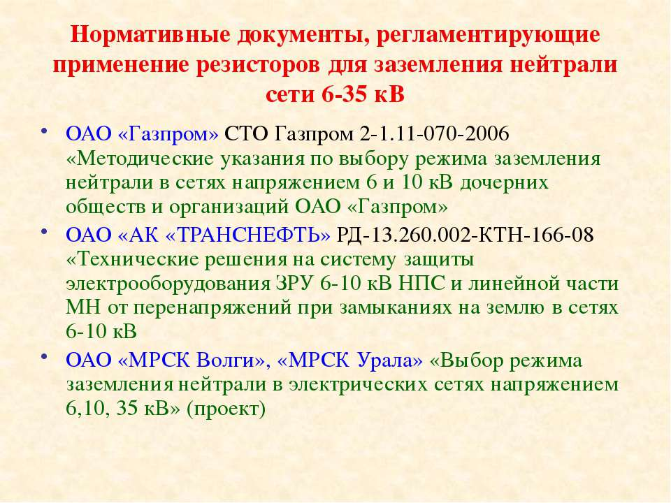 Нормативные документы, регламентирующие применение резисторов для заземления ...
