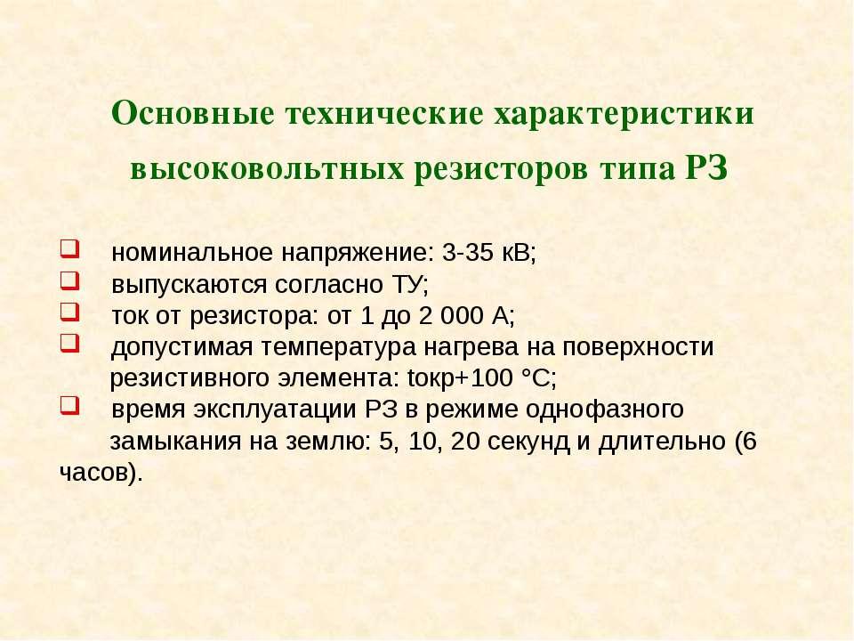 Основные технические характеристики высоковольтных резисторов типа РЗ номинал...
