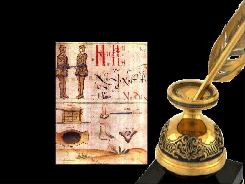 Еще одним элементом украшения рукописных книг являлись иллюстрации. Страница,...