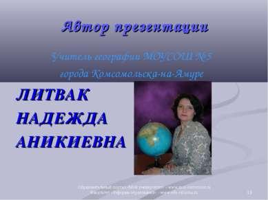 Автор презентации Учитель географии МОУСОШ № 5 города Комсомольска-на-Амуре Л...