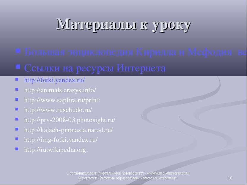 Материалы к уроку Большая энциклопедия Кирилла и Мефодия версия 2007 Ссылки н...