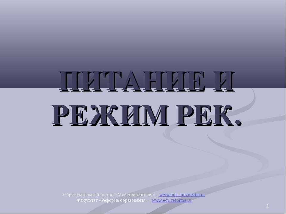 ПИТАНИЕ И РЕЖИМ РЕК. * Образовательный портал «Мой университет» - www.moi-uni...