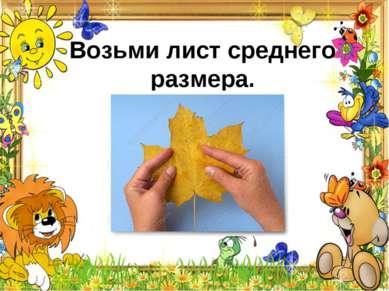 Возьми лист среднего размера.
