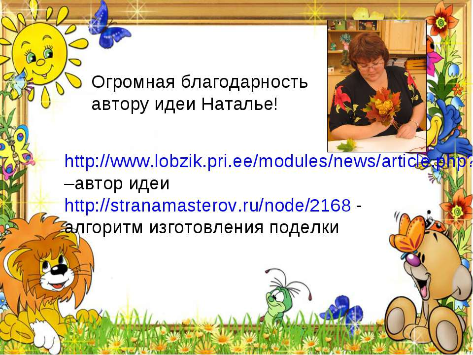 http://www.lobzik.pri.ee/modules/news/article.php?storyid=244–автор идеи http...