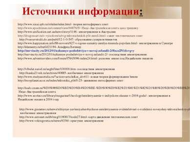 Источники информации: http://www.sinai.spb.ru/ot/eden/eden.html- теория литос...