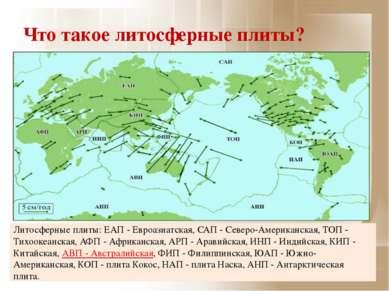 Что такое литосферные плиты? Литосферные плиты: ЕАП - Евроазиатская, САП - Се...