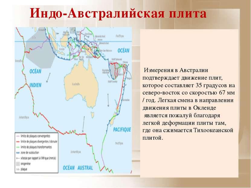 Индо-Австралийская плита Измерения в Австралии подтверждает движение плит, к...
