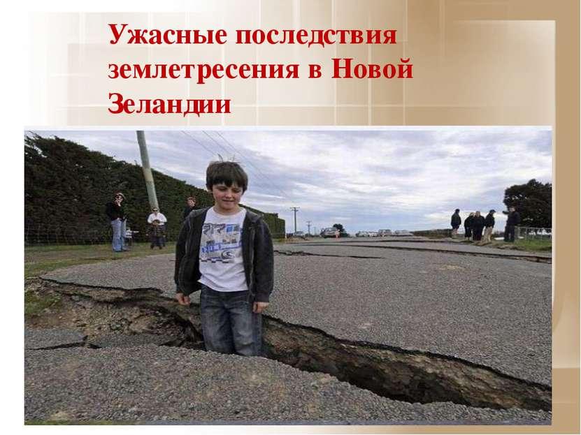 Ужасные последствия землетресения в Новой Зеландии