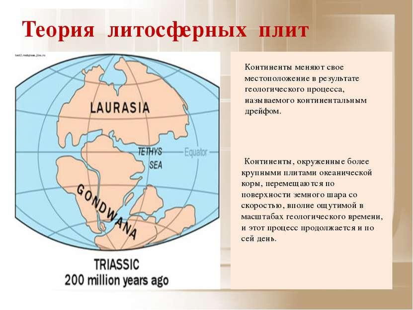 Теория литосферных плит Континенты меняют свое местоположение в результате ге...