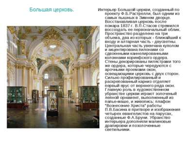 Большая церковь. Интерьер Большой церкви, созданный по проекту Ф.Б.Растрелли,...