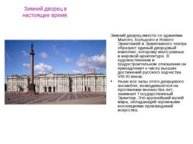 Зимний дворец в настоящее время. Зимний дворец вместе со зданиями Малого, Бол...