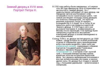 Зимний дворец в XVIII веке. Портрет Петра III. В 1762 году работы были заверш...