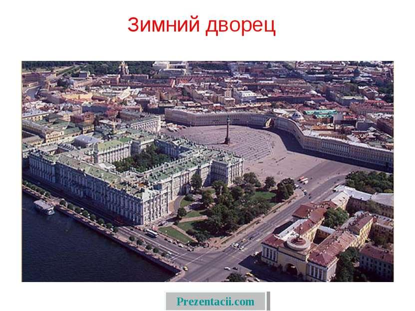 Зимний дворец Prezentacii.com
