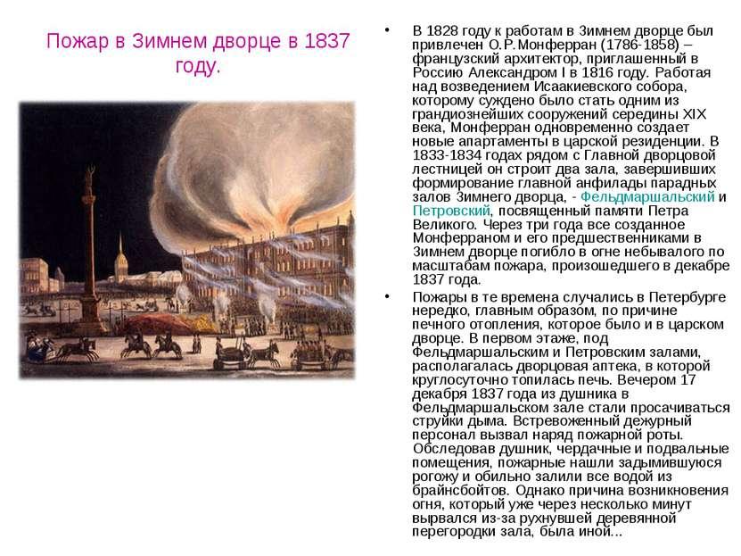 Пожар в Зимнем дворце в 1837 году. В 1828 году к работам в Зимнем дворце был ...