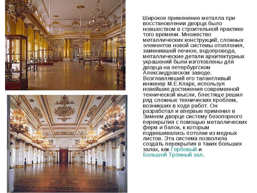 Широкое применение металла при восстановлении дворца было новшеством в строит...