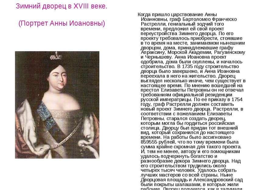 Зимний дворец в XVIII веке. (Портрет Анны Иоановны) Когда пришло царствование...