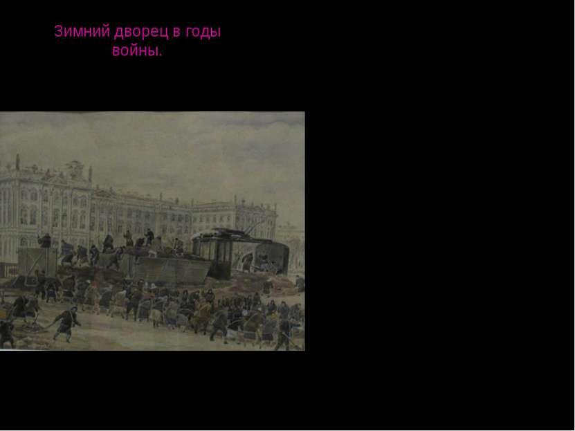 Зимний дворец в годы войны. Несмотря на тяжелые положение, существовавшие в б...