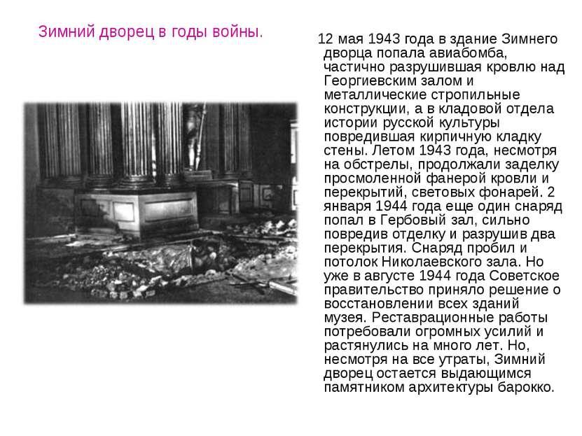 Зимний дворец в годы войны. 12 мая 1943 года в здание Зимнего дворца попала а...
