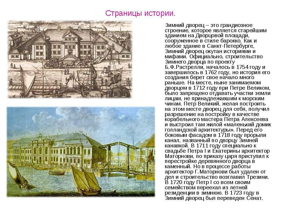 Страницы истории. Зимний дворец – это грандиозное строение, которое является ...