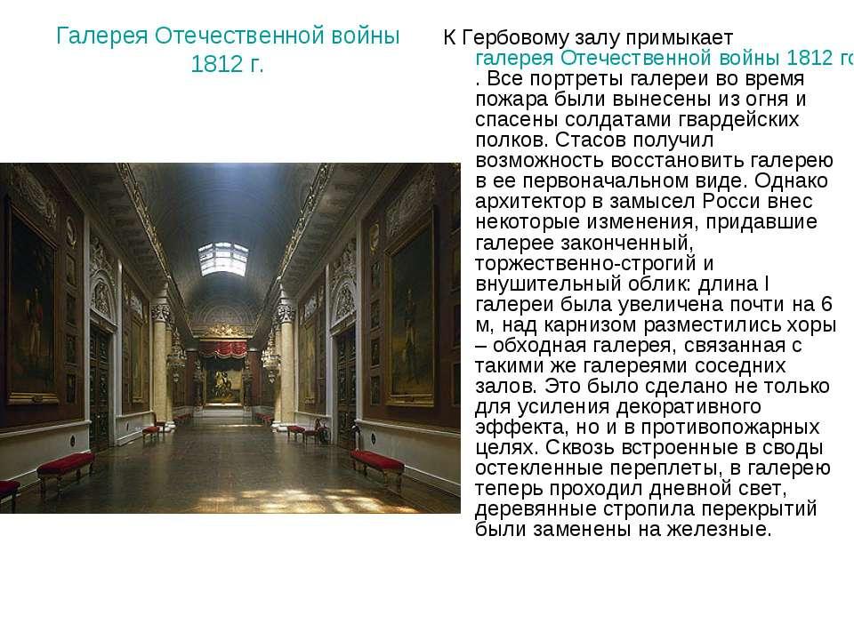 Галерея Отечественной войны 1812 г. К Гербовому залу примыкает галерея Отечес...