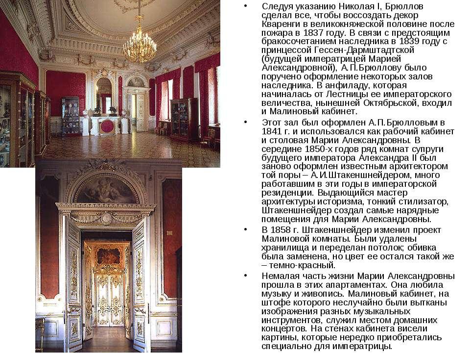 Следуя указанию Николая I, Брюллов сделал все, чтобы воссоздать декор Кваренг...