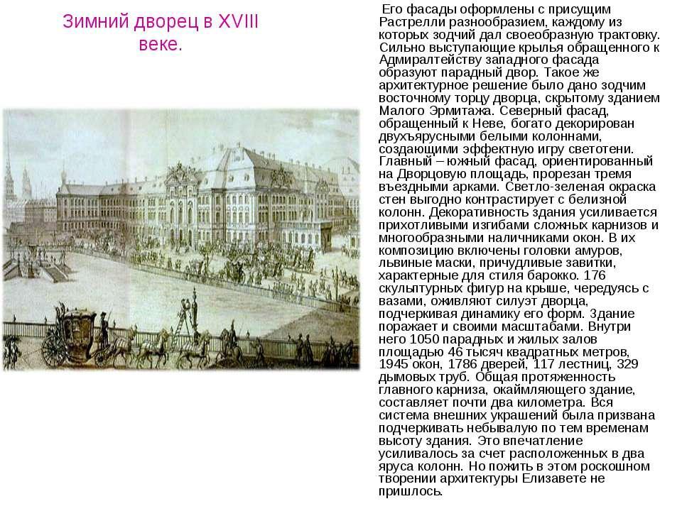 Зимний дворец в XVIII веке. Его фасады оформлены с присущим Растрелли разнооб...