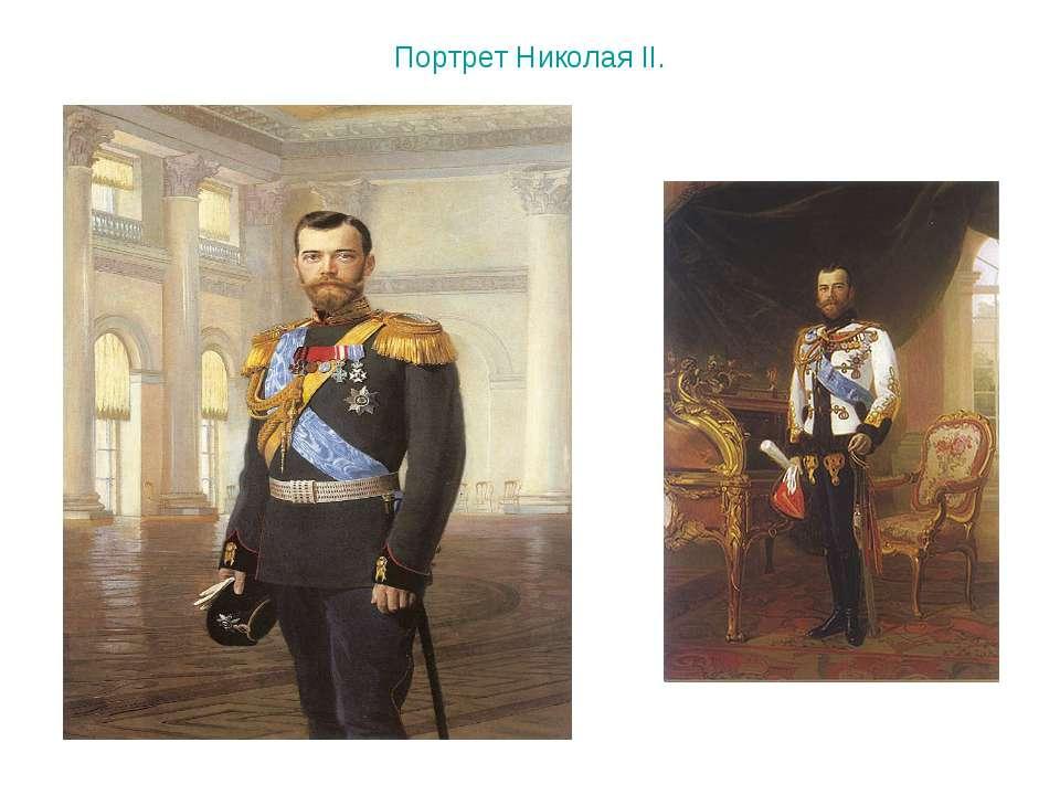 Портрет Николая II.