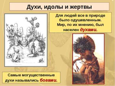 Духи, идолы и жертвы Для людей все в природе было одушевленным. Мир, по их мн...