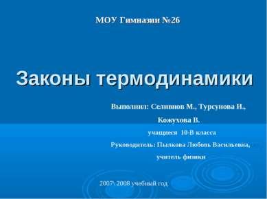 Законы термодинамики МОУ Гимназии №26 Выполнил: Селивнов М., Турсунова И., Ко...