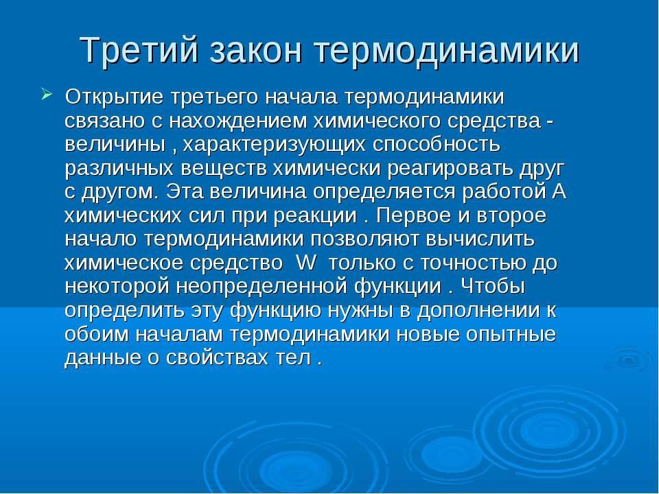 Третий закон термодинамики Открытие третьего начала термодинамики связано с н...