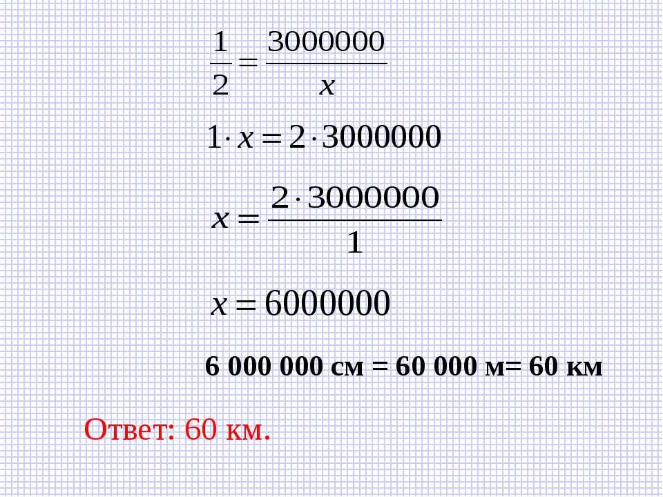 6 000 000 см = 60 000 м= 60 км Ответ: 60 км.