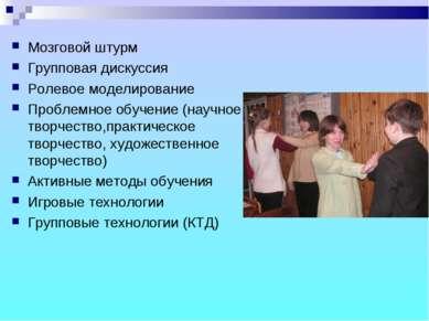 Мозговой штурм Групповая дискуссия Ролевое моделирование Проблемное обучение ...