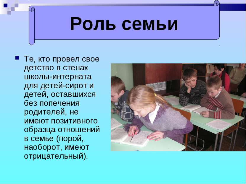 Те, кто провел свое детство в стенах школы-интерната для детей-сирот и детей,...